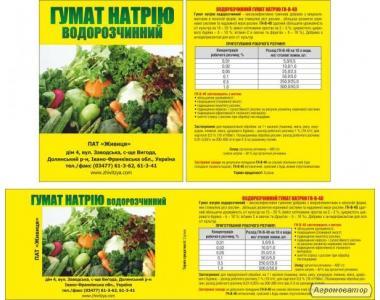 Добриво для всіх рослин - Гумат калію марки гк-в-40