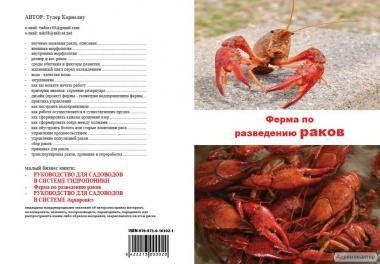 Предлагаем справочник «Ферма по разведению раков»