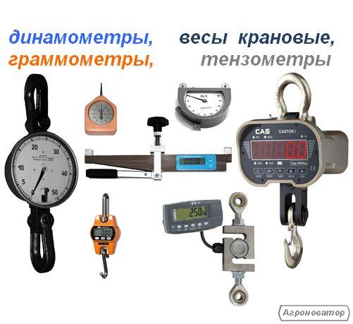Тензометр, Динамометр, Граммометр, Весы крановые