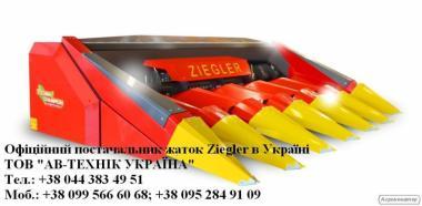 Жатка для уборки кукурузы 8 рядов на 70 см. Ziegler