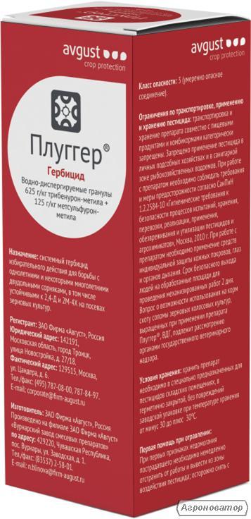 Гербицид Плуггер ВГ (avgust crop protection)
