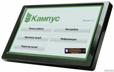 Агронавигатор «Кампус» - система точного землеробства.
