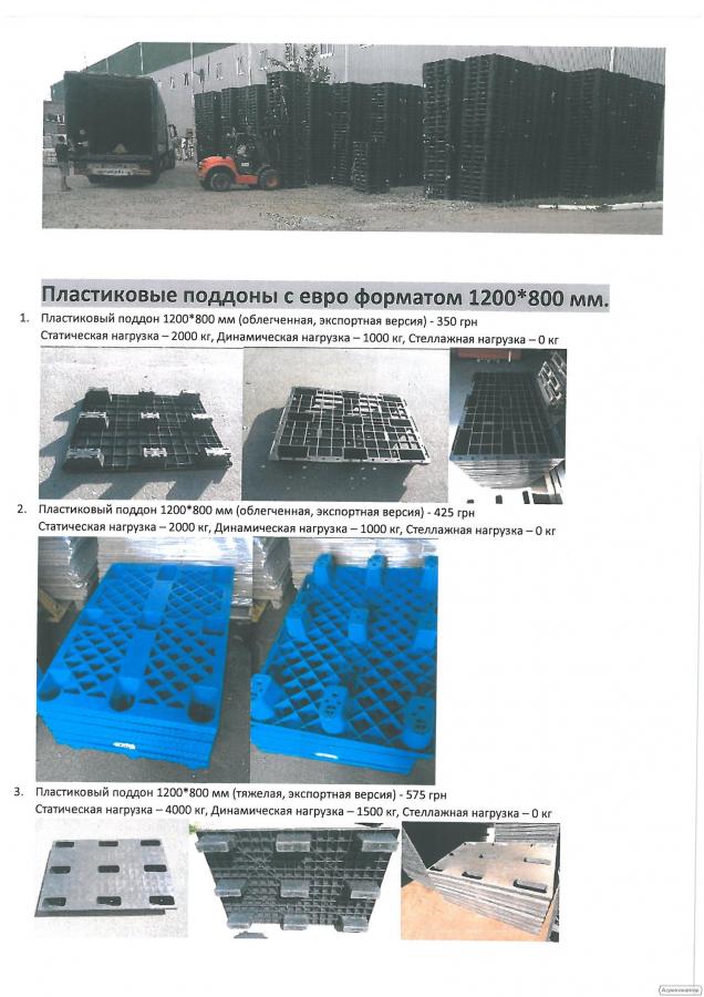 Пластиковые поддоны с евро форматом 1200*800 мм.