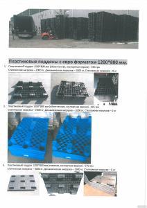 Пластикові піддони з євро форматом 1200*800 мм.