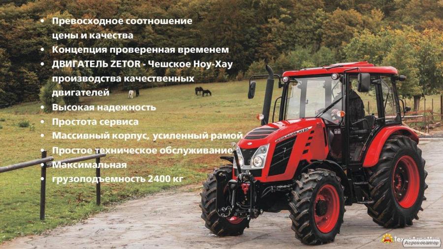Трактор Zetor Major (76 л.с.)