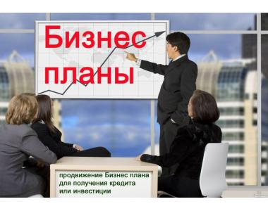Бізнес план і сприяння у позитивному розгляді його кредиторами