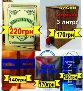 Горілка пшенична 10 л - 220грн, Коньяк 3 л, Віскі 3 л, Абсолют, Єльцин
