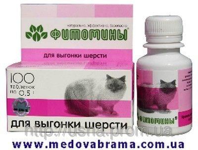 Фитомины для вигонки вовни для кішок, очисні, Веда, Росія (100 таблеток)