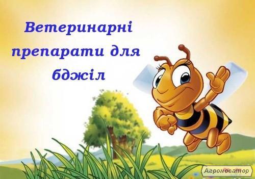 Ветеринарні препарати для бджіл