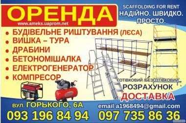 Оренда будівельного інструменту в Новограді Волинському