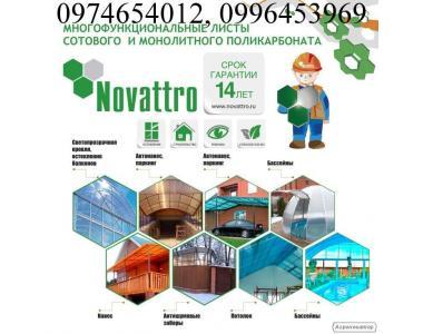 Поликарбонат сотовый и монолитный Novattro (прозрачный и цветной)