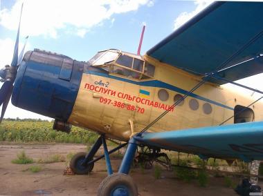 Авіарозсів мінеральних добрив. Вертоліт-літак.