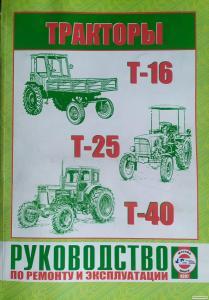 Книга Тракторы Т-16, Т-25, Т-40. Руководство По Ремонту И Эксплуатации