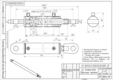 Проектирование нестандартного гидроцилиндра ГЦ 70х80х1200