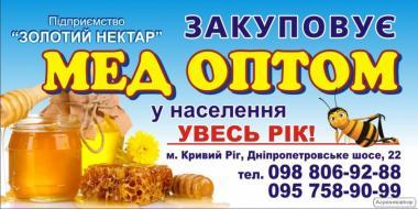 Оптовая закупка меда (Кривой Рог)