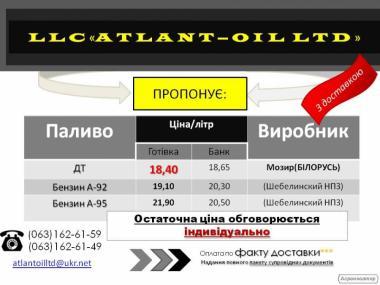 ДТ от производителя 18,40 грн/л . Доставка по Украине