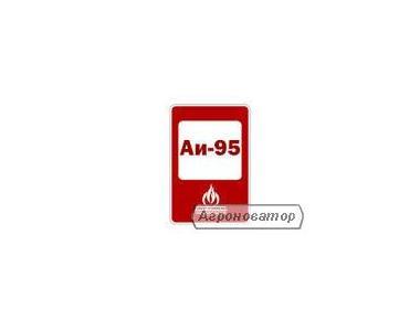 Продаємо бензин 95 (євро 4)!Налив!Вигідно