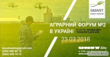 Аграрный инновационный форум, Smart Agro Forum, 23 марта 2018