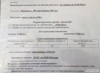 Продам Моспилан
