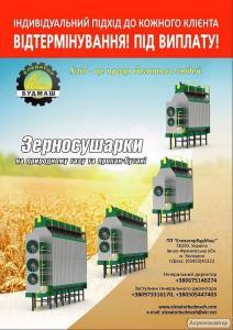 Продажа зерносушилок на твердом топливе, топливных агрегатов, элеватор