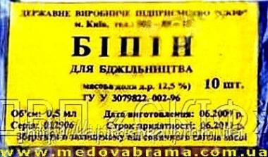 Біпін Скіф 0,5 мл, Україна