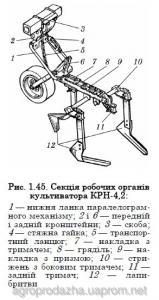 Культиватор   КРНВ-4,2