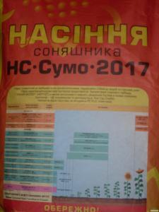 Семена подсолнечника HC- SUMO- 2017 (Сербия)