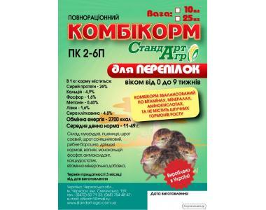 Комбікорм для перепелів СТАРТ ПК 2-6П TM Стандарт-агро (сирий протеїн