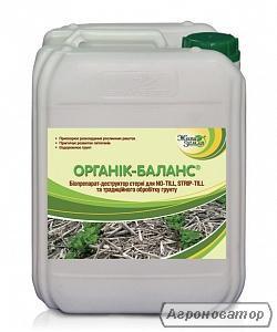 ОРГАНИК-БАЛАНС биодеструктор стерни