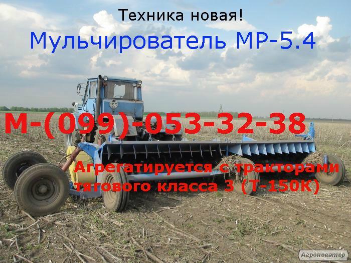 ИЗМЕЛЬЧИТЕЛЬ МР-2.7.,МР-5.4