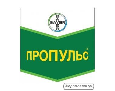 Фунгицид Пропульс 250 SЕ (Bayer Crop Science)