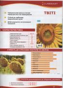 Насіння соняшнику Твіті Лабуле (Laboulet) євро-лайтінг
