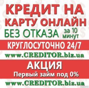 Кредити на карту онлайн цілодобово за 10 хвилин - видача 100%