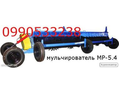 Мульчирователь МР - 5,4 для измельчения остатков (