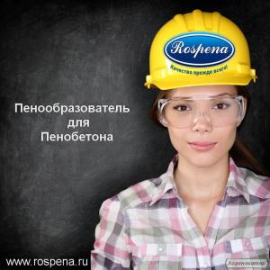 Пенообразователь для пенобетона Rospena