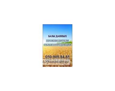 База даних фермерських господарств 2017 року