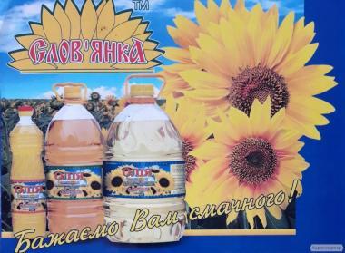 Олiя соняшникова рафiнована дезодорована