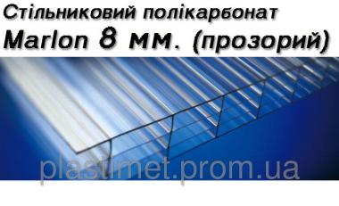 Сотовий полікарбонат Марлон прозорий 6000х2100х8 мм