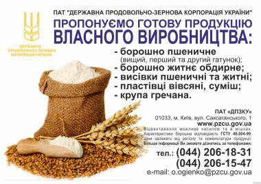 Борошно пшеничне вищого/першого від виробника