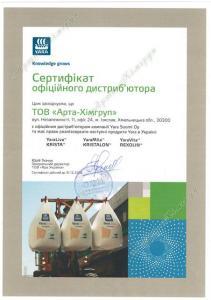 Добриво ЯраМила Кропкер 11-11-21 / Добриво YaraMila CROPCARE 11-11-21