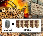 Евродрова, евробрикети, паливні брикети