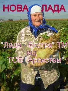 """Суперурожайная кормовая свекла """"Лада"""""""