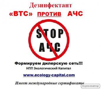 «ВТС» проти АЧС! Дезінфектант Нового покоління «ВТС-885»