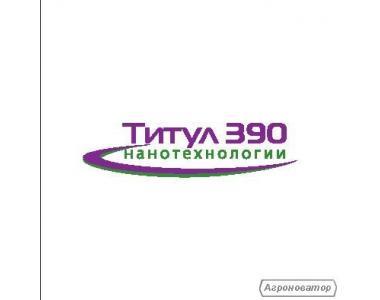 Фунгицид Титул 390, ККР (Щелково Агрохим Украина)