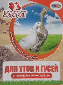 БМВД для уток и гусей 20%