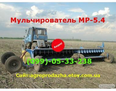 Мульчирователь(измельчитель) МР-5,4