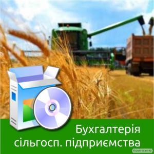 1С: Бухгалтерия сельскохозяйственного предприятия для Украины