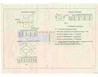 Живильник шлюзовий БШП, шлюзовий живильник Р3-БШП