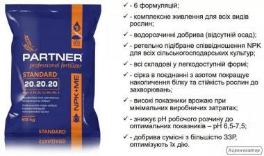 Комплексные удобрение NPK PARTNER STANDARD, ENERGY