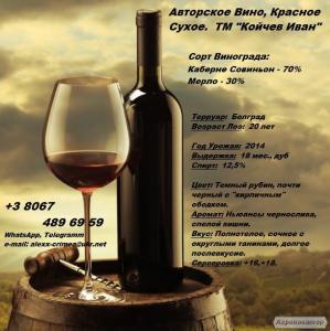 Авторське Вино, Червоне Сухе. ТМ